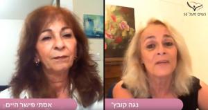 אסתי פישר היים נשים מעל 50