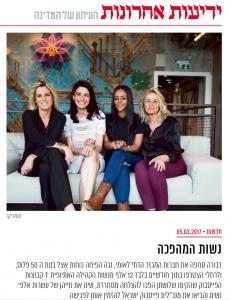 """נשות המהפכה מפגש עםמנכל""""ית פייסבוק ישראל עדי סופר־תאני, בכתבה מרגשת לכבוד יום האישה."""